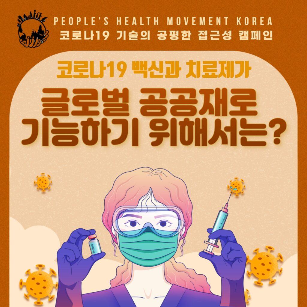 코로나19백신치료제카드뉴스_1