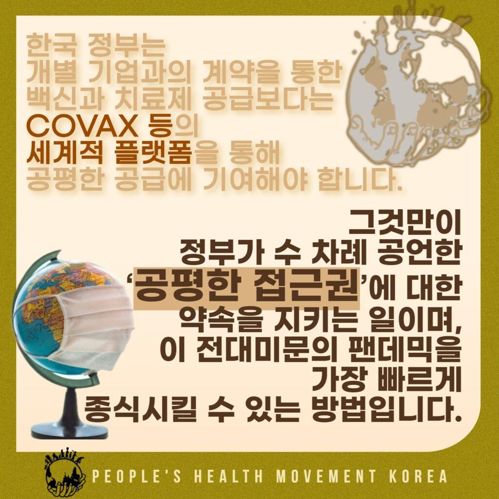 코로나19백신치료제카드뉴스_11