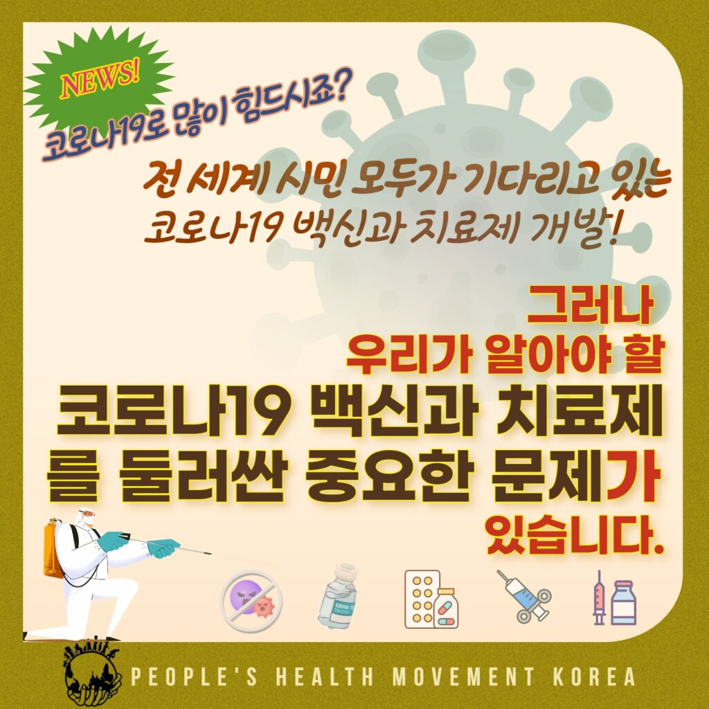 코로나19백신치료제카드뉴스_2