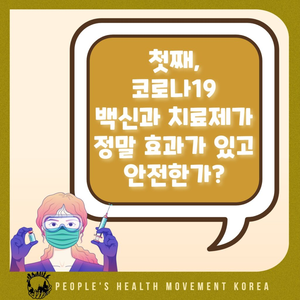 코로나19백신치료제카드뉴스_3