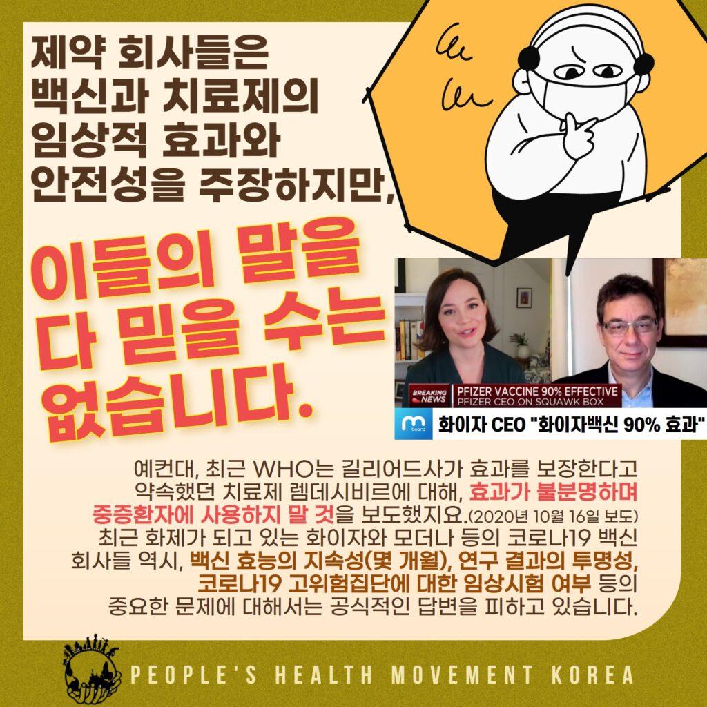 코로나19백신치료제카드뉴스_4