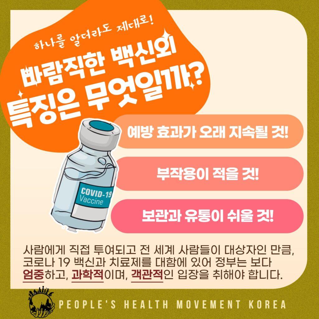 코로나19백신치료제카드뉴스_5