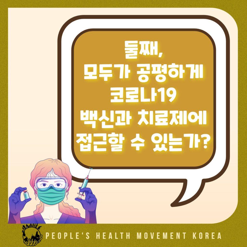 코로나19백신치료제카드뉴스_6