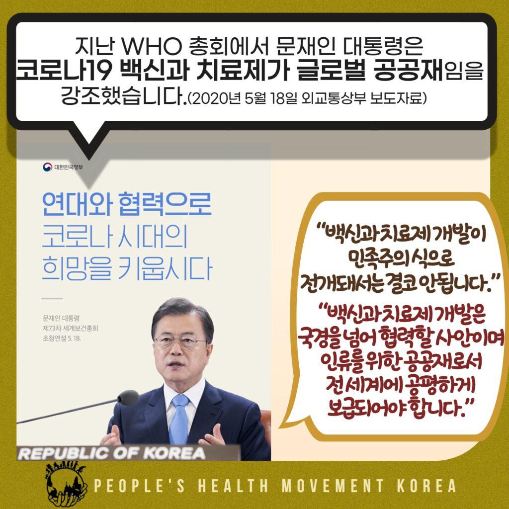 코로나19백신치료제카드뉴스_7