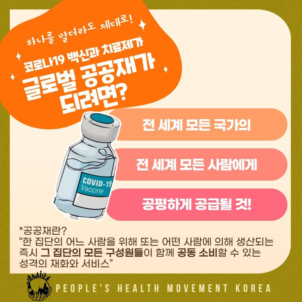 코로나19백신치료제카드뉴스_8