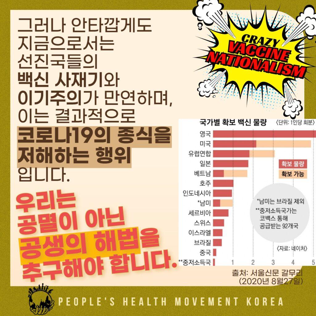 코로나19백신치료제카드뉴스_9